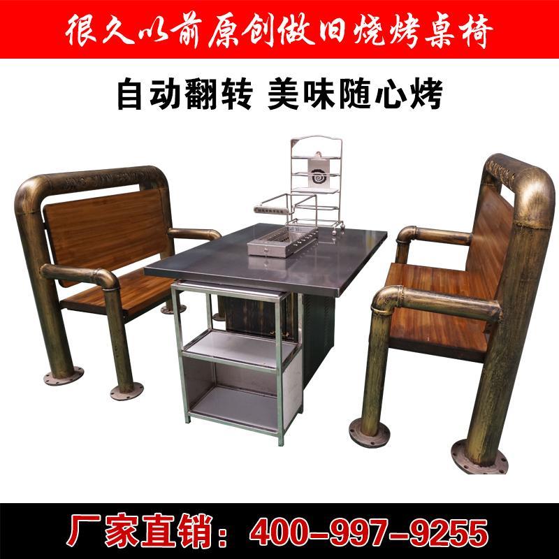 很久以前原创做旧烧烤桌椅