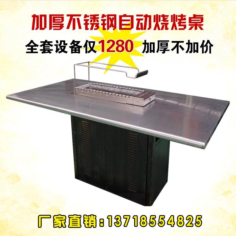 不锈钢商用自动翻转烧烤桌,商用烧烤店使用全自动烧烤桌子